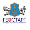 «ГЕОСТАРТ» — проектно-изыскательская компания
