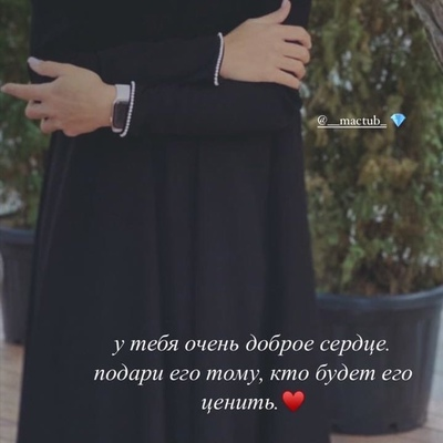 Hanifa Muslimovna