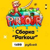 "Сборка: ""Parkour"" (+40 карт, 4 режима SpeedRun, Challenges, EscapeMode, Dropper)"