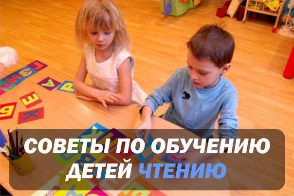 12 СОВЕТОВ ПО ОБУЧЕНИЮ ДЕТЕЙ ЧТЕНИЮ