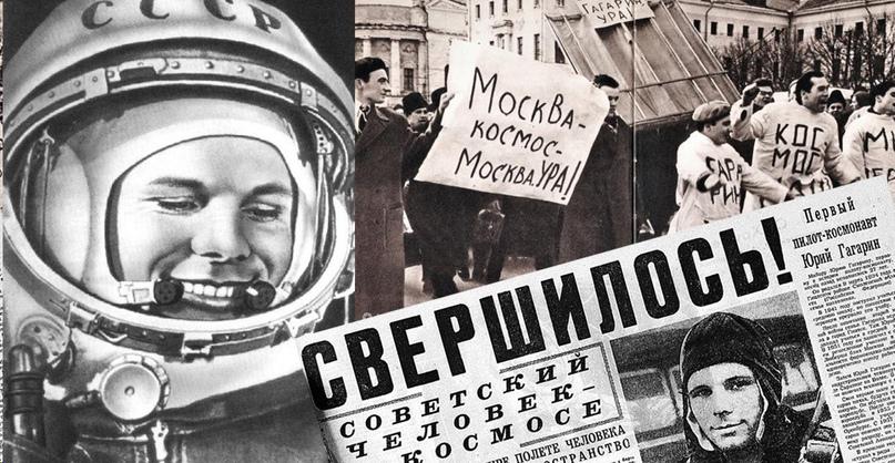 12 апреля 1961 года. Полет Юрия Гагарина