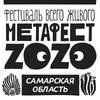МЕТАФЕСТ - фестиваль всего живого