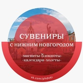 Сувениры с Нижним Новгородом
