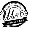 Шадэ - кафе Дзержинск (от завтраков до банкетов)
