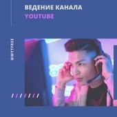 Ведение (администрирование) канала Youtube