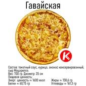 Пицца Гавайская (35 см)