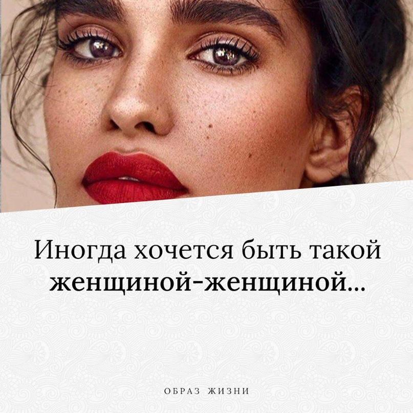 Иногда хочется быть такой женщиной-женщиной...