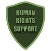 Поддержка прав человека