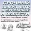 ПРОДАЖА и ВЫКУП АВТО в Мурманске и области