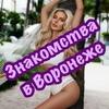 Знакомства для секса в Воронеже 18+
