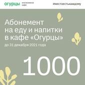 Абонемент на 1000 рублей