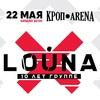 LOUNA | 22 мая | Ростов-на-Дону | КРОП●ARENA