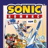 Комикс Sonic the Hedgehog. Том 5: Кризис в городе. Перевод от Diamond Dust и Сыендука