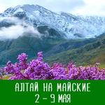 Горный Алтай на майские с комфортом | 2-9 мая