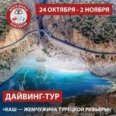 Дайвинг-тур «Каш — жемчужина Турецкой Ривьеры» | 24 октября - 2 ноября 2021 г.