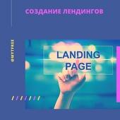 Создание лендингов, сайтов-визиток, многостраничных сайтов и интернет-магазинов