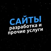 Создание сайта от: