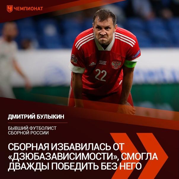 Сборная России справилась без Дзюбы: две победы в...