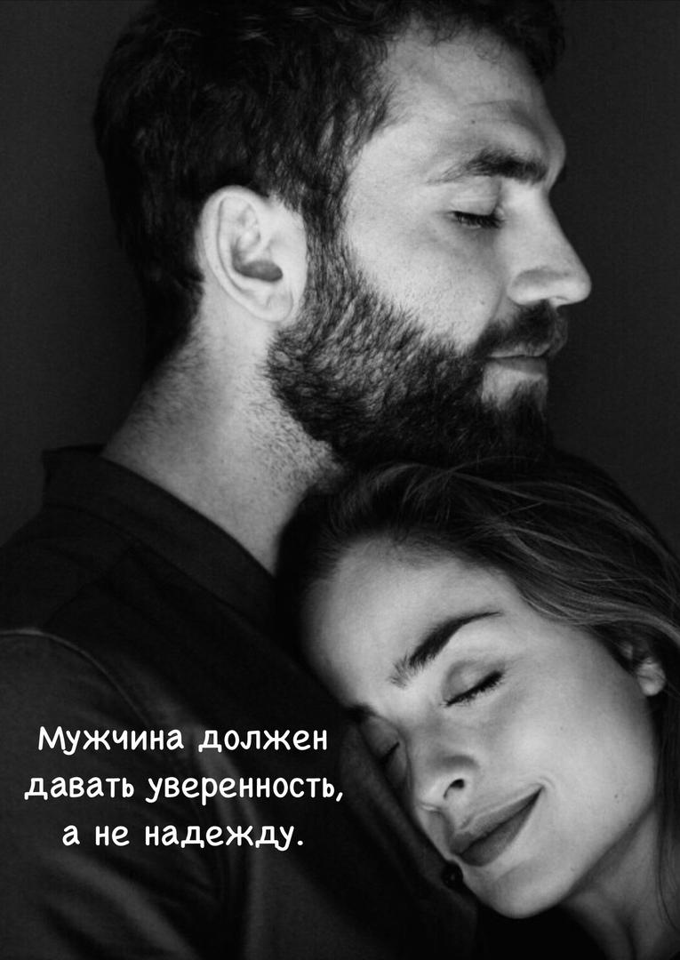 Мне кажется, что доверие – это лучшее, что может произойти между мужчиной и женщ...