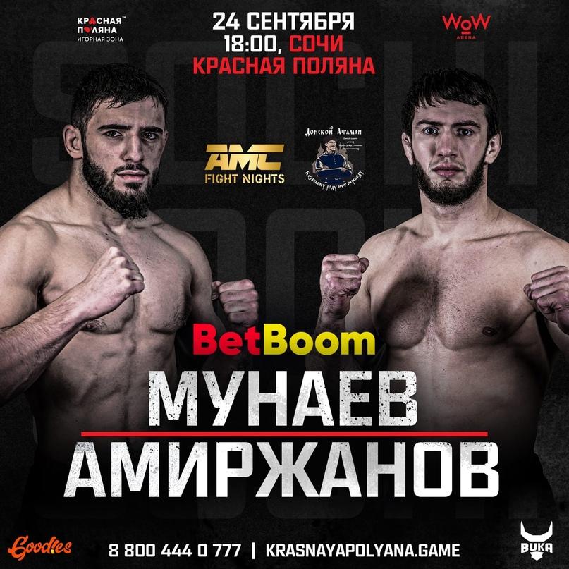 🔥📊Салам Мунаев 🆚 Гаджимурад Амиржанов