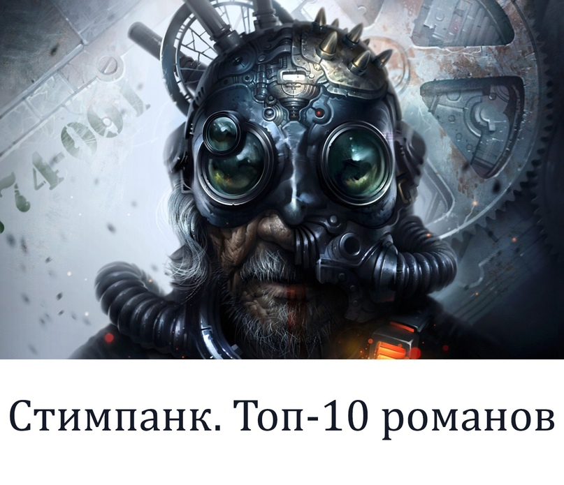 Стимпанк. Топ-10 романов