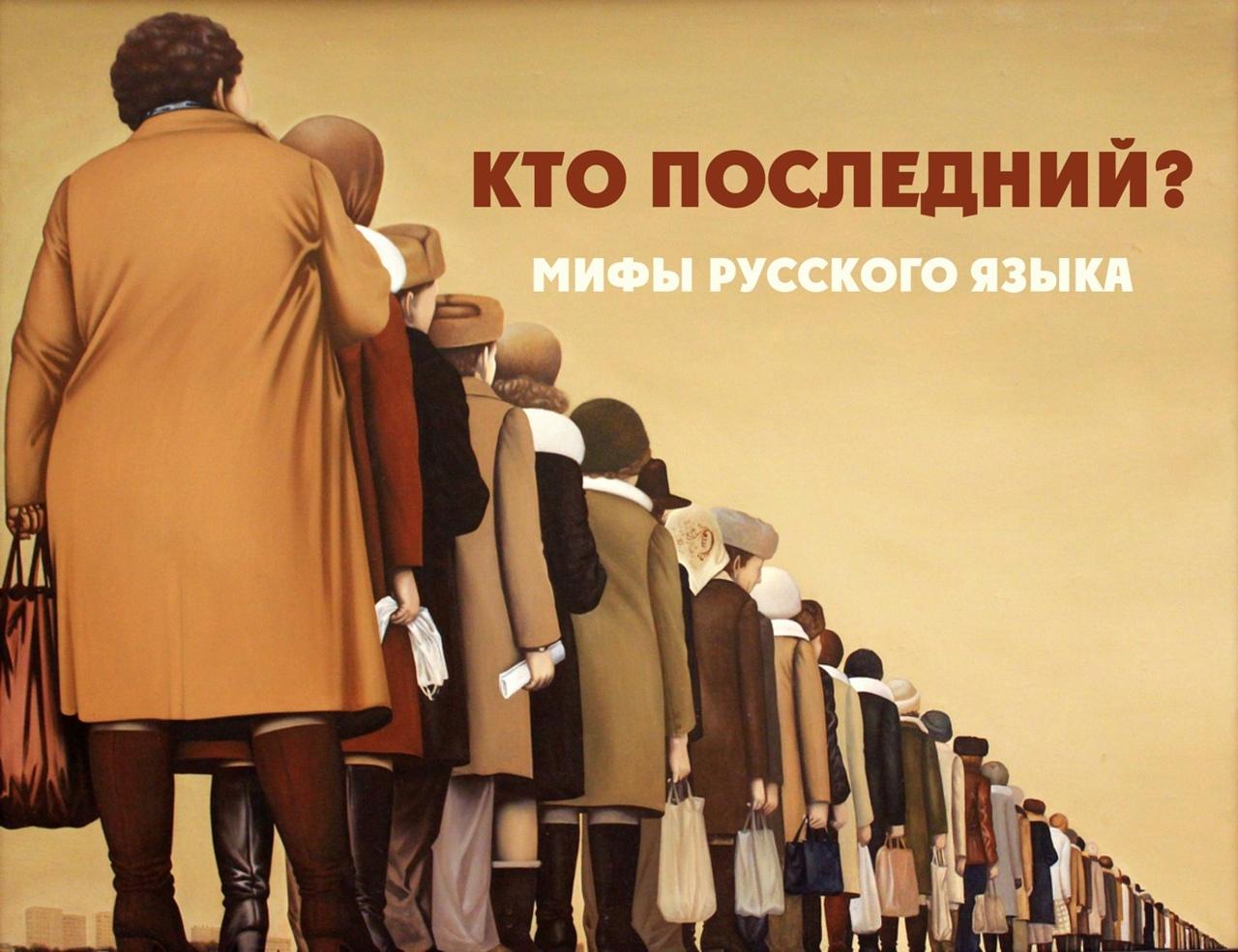 Мифы русского языка. «Крайний» и «присаживайтесь»