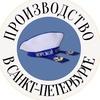 Бескозырка, гюйс, фуражка СПб Петербург