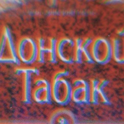 Табак Донской