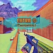 EXTRA © (Смотритель Сервера)