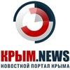 КРЫМ.NEWS