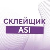 Склейщик ASI