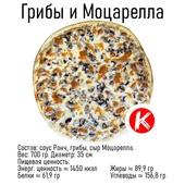 Пицца Грибы и Моцарелла (35 см)