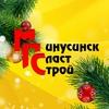 Минусинск Пласт Строй
