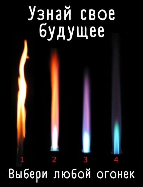 Выберите ниже один из четырех огней и жмите...