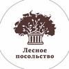 Зоопространство Лесное Посольство СПб зоомаркет