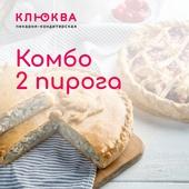 Комбо 2 пирога