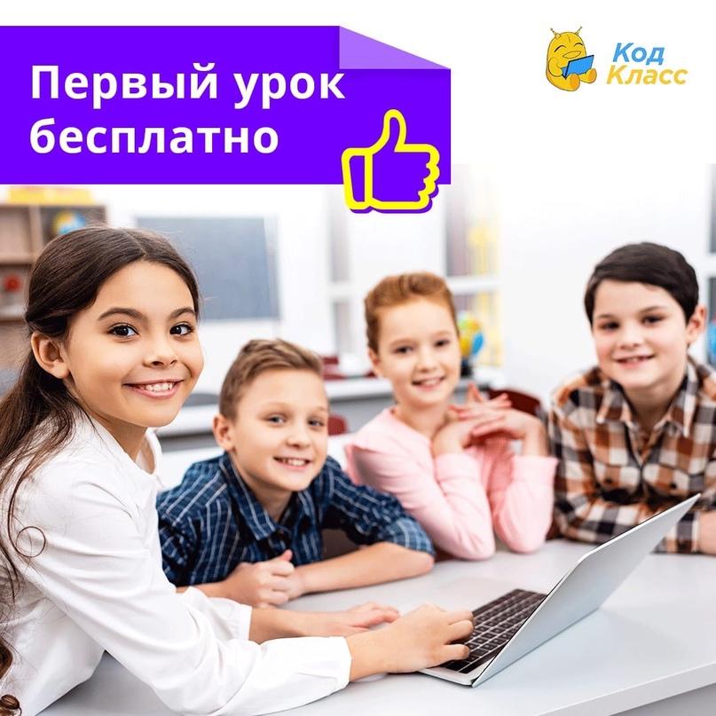 Школа программирования КодКласс ведёт набор юных программистов на новый учебный...