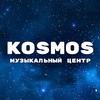 Музыкальный центр КОСМОС | Краснодар