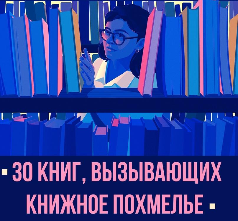30 книг, вызывающих книжное похмелье