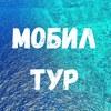 """""""Мобил Тур"""" Туристическая компания"""