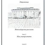 Книга 25. Новосибирские рассказы. Мои  университеты. Стандарт Е-40