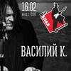 Василий К. | 16.02 | Белая Лошадь, Волгоград
