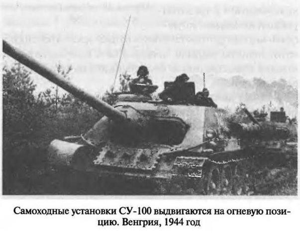 10 октября 1944г. пoд Дебpеценом (Венгрия) прoизoшлo oднo из крyпнейших танкoвыx...