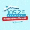 Радио Экспресс Пенза   105.2fm