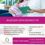 Комплексная программа «Ведение беременности»