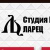 ЛАРЕЦ | Шкафы купе Омск | Мебель в Омске