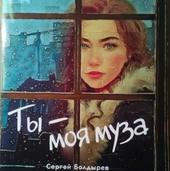 "Сборник ""Ты - моя муза"", Сергей Болдырев"