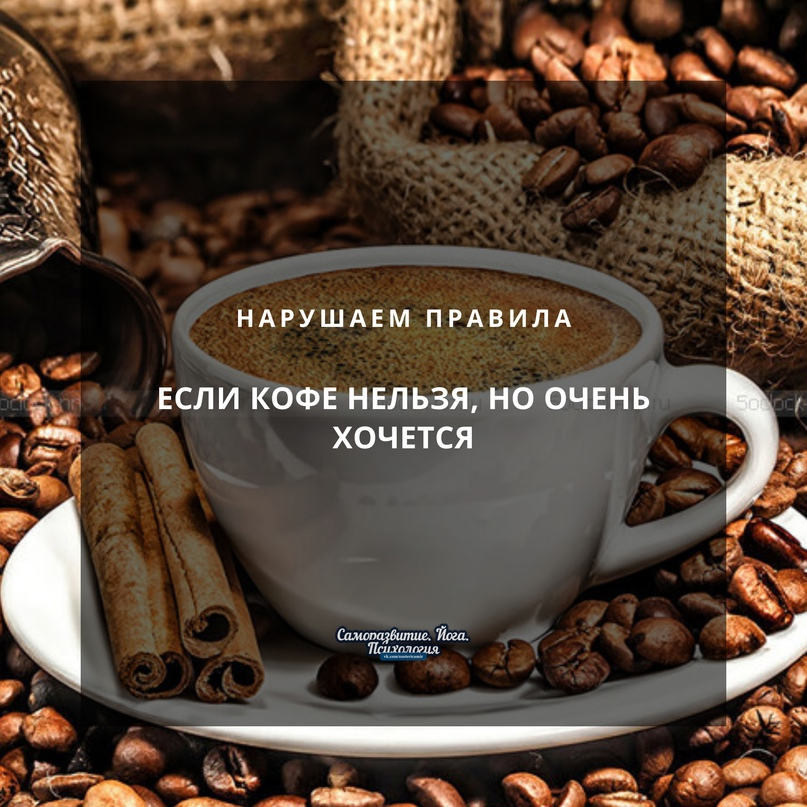Если кофе нельзя, но очень хочется. Нарушаем правила ;)