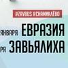 15, 16 и 17 января/Завьялиха и Евразия