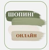 Услуги ОНЛАЙН Шопинг от